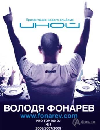 Клубы в Белгороде: легендарный Володя Фонарев в «Мегаполисе»