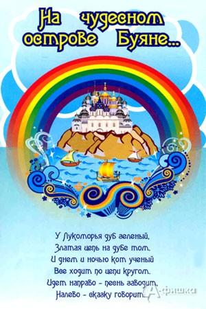 Детская афиша Белгорода: мюзикл «На чудесном острове Буяне…»