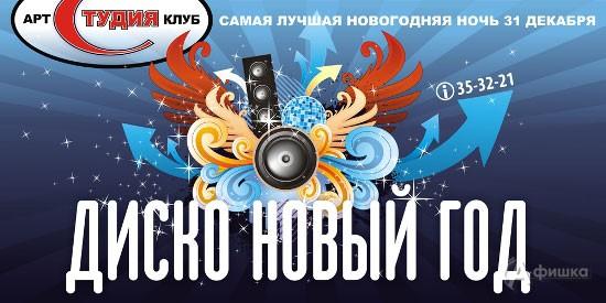 Клубы в Белгороде: Новогодняя ночь в Арт-клубе «Студия»
