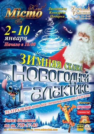 Детская афиша: Новогодние утренники в клубе «Місто»
