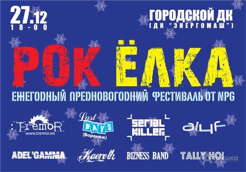 Rock&fest в Белгороде: Рок ёлка от NPG