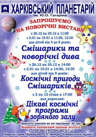 Детская афиша от «А-фишки»: «Смешарики и новогодние чудеса»