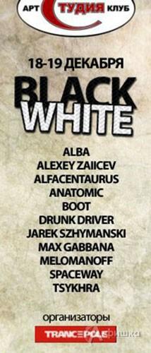 Клубы в Белгороде: «BLACK or WHITE» в А.К.С.
