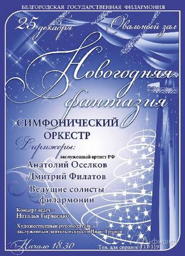 Новогодняя программа Белгородской государственной филармонии