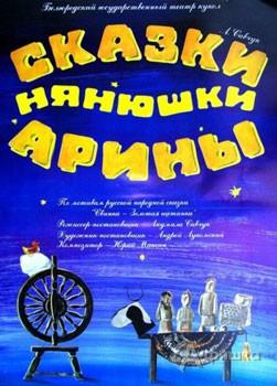 «Сказки нянюшки Арины» в театре кукол: Детская афиша Белгорода