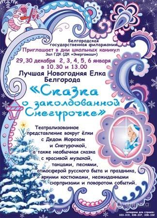 Детская афиша Белгорода: «Сказка о заколдованной Снегурочке»