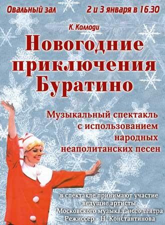Детская афиша Белгорода: «Новогодние приключения Буратино»