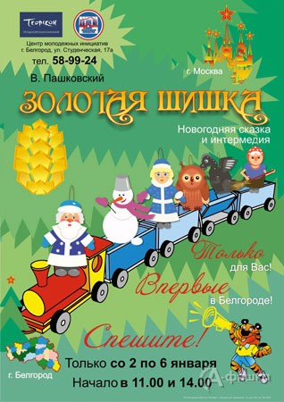 Праздничная афиша Белгорода: интермедия «Золотая шишка»