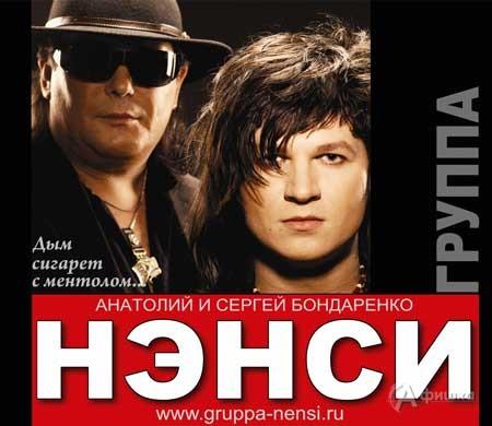 Гастрольная афиша Белгорода: группа «Нэнси»