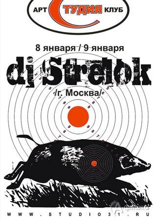 Клубная жизнь в Белгороде: DJ Стрелок в арт-клубе «Студия»