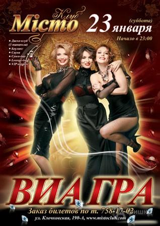 Концерт группы «ВИА ГРА» в Харькове