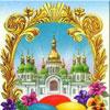 Не пропусти в Белгороде: фестиваль-конкурс «Пасхальная радость»