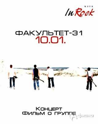 Клубная жизнь Белгорода: концерт группы «Факультет-31»