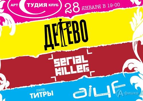 Рок-афиша Белгорода: Большой сольный концерт лучших рок-групп Белгорода