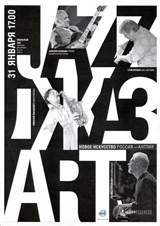 Гастроли в Белгороде: Леонид Винцкевич представляет «Джаз арт»