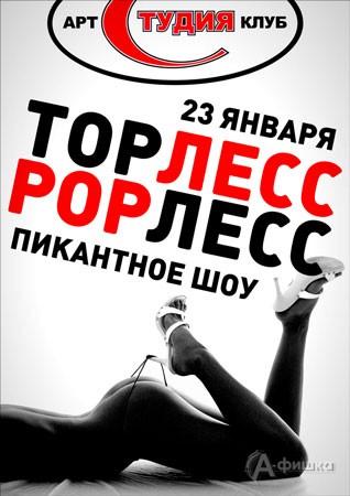 Клубы в Белгороде: пикантное шоу «TOPлесс-POPлесс»