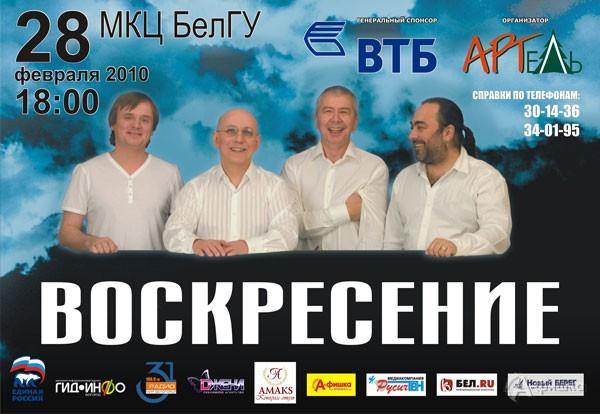 Гастроли в Белгороде: юбилейный концерт группы «Воскресение» 28 февраля 2010 года