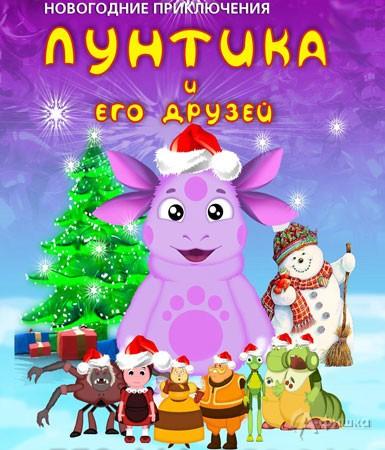 Детская афиша Белгорода: «Новогодние приключения Лунтика»