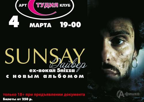 Гастроли в Белгороде: SunSay