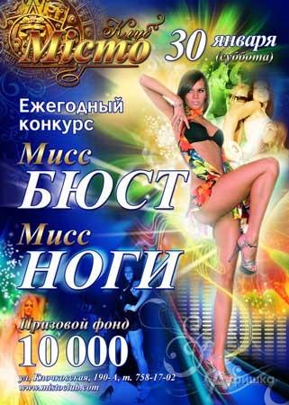 Ежегодный конкурс «Мисс бюст» и «Мисс ноги» в клубе «Мiсто»