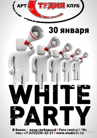 Клубы в Белгороде: White party в А.К.С.