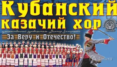 Афиша гастролей в Белгороде: новая концертная программа Кубанского казачьего хора