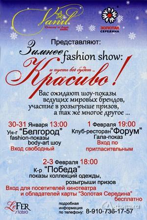 Не пропусти в Белгороде: зимнее fashion show «И пусть все будет… Красиво!»