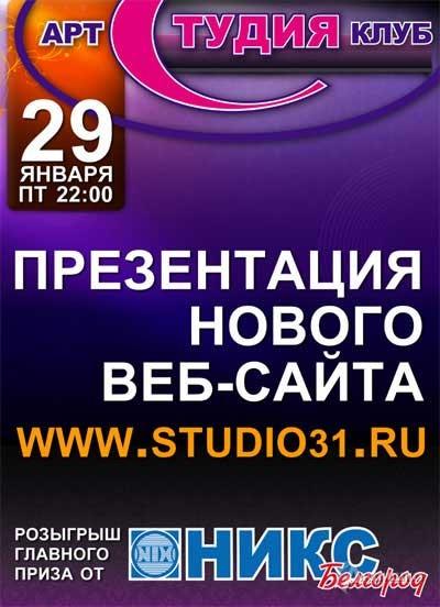 Клубы в Белгороде: презентация веб-сайта А.К.С.
