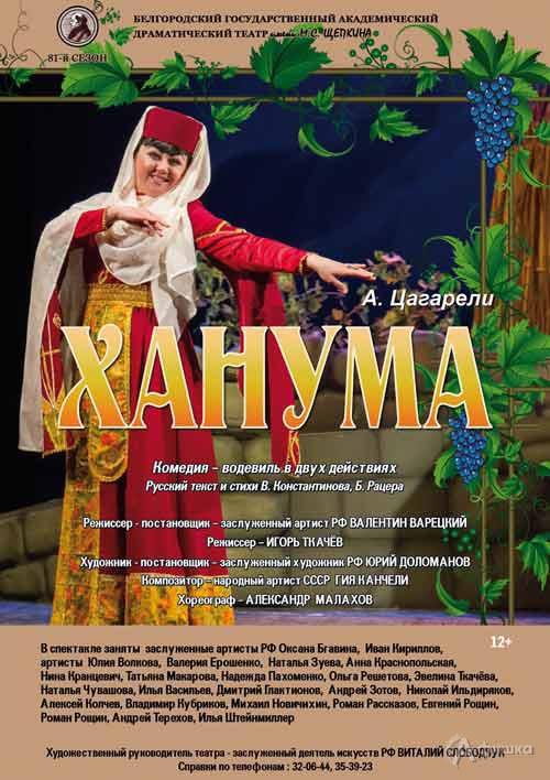 Комедия-водевиль «Ханума» на сцене БГАДТ им. Щепкина: Афиша театров Белгорода