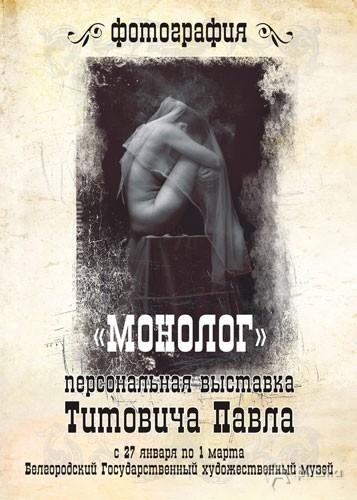 Выставки в Белгороде: Персональная выставка Павла Титовича