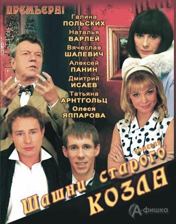 Гастроли в Белгороде: комедия «Шашни старого козла»