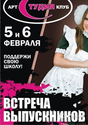 Клубы в Белгороде: вечеринка «Встреча Одноклассников» в А.К.С.