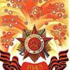 Не пропусти в Белгороде: эстафета «Славим Победу Великой Державы!»