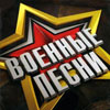 Не пропусти в Белгороде: Конкурс патриотической и военной песни