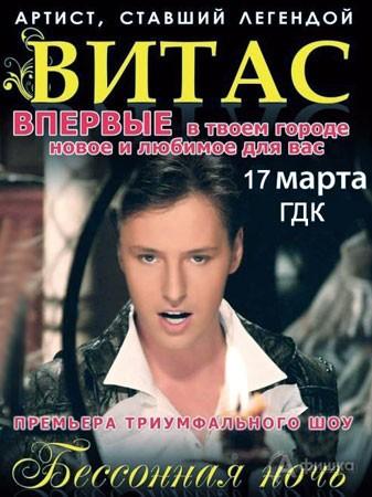 Гастроли в Белгороде: Витас с премьерой шоу «Бессонная ночь»