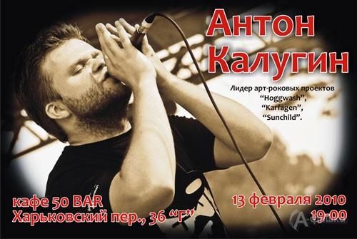 Гастроли в Белгороде: концерт Антона Калугина