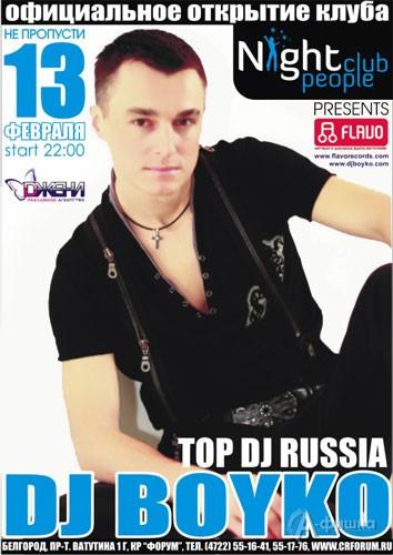 Клубная жизнь в Белгороде Открытие Night club people