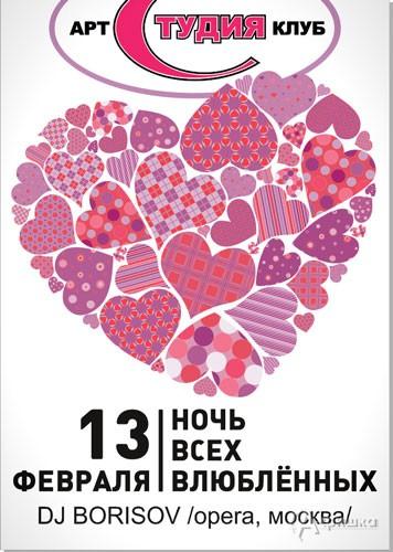Клубы в Белгороде: вечеринка «Ночь Всех Влюбленных» в арт-клубе «Студия»