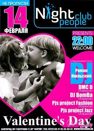 Клубы в Белгороде: вечеринка Valentine 's Day в Форуме