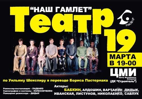 Гастроли в Белгороде: спектакль «Наш гамлет»