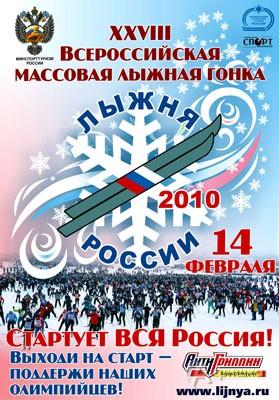 Спорт в Белгороде: гонки «Лыжня Белогорья»