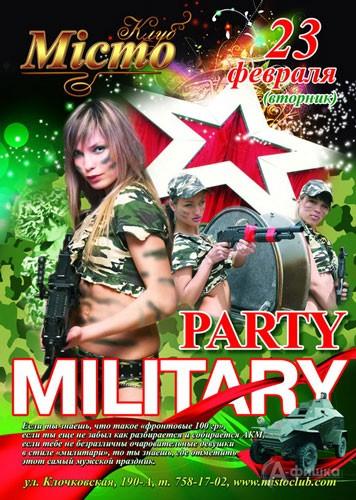 Мегавечеринка «МИЛЛИТАРИ PARTY» - Давай за…! а клубе «Місто»