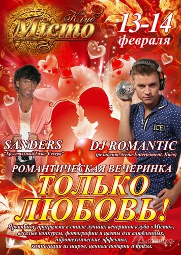 Праздничная вечеринка «Только любовь» на танцполе клуба «Місто»