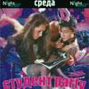 Клубы в Белгороде: Студенческая вечеринка в Night club people