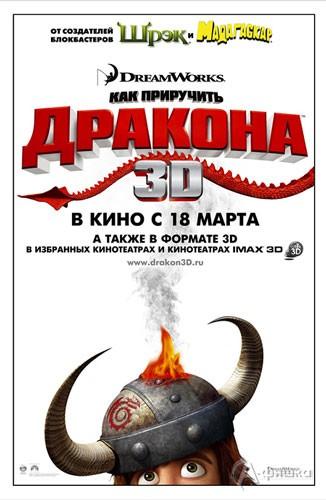 Кино в Белгороде: 3D анимация «Как приручить дракона»