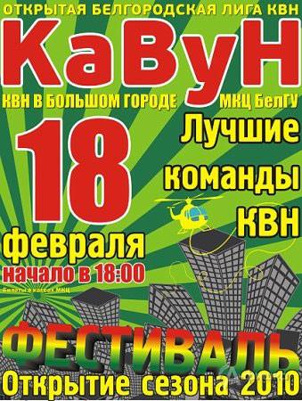 Не пропусти в Белгороде: Фестиваль-открытие сезона 2010 КаВуН