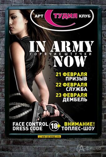 Клубы в Белгороде: вечеринка In army now в А.К.С.