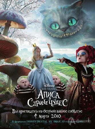 Кино в Белгороде: 3D анимация «Алиса в стране чудес»