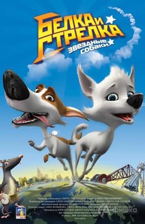 Кино в Белгороде: 3D анимация «Звездные собаки Белка и Стрелка»