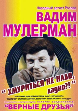 Гастроли в Белгороде: Вадим Мулерман с концертной программой «Хмуриться не надо, ладно?»
